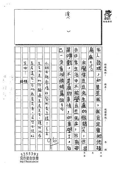 109W4106韓子茵(3).tif