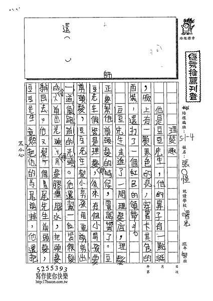 109W4106張哲愷 (1).tif