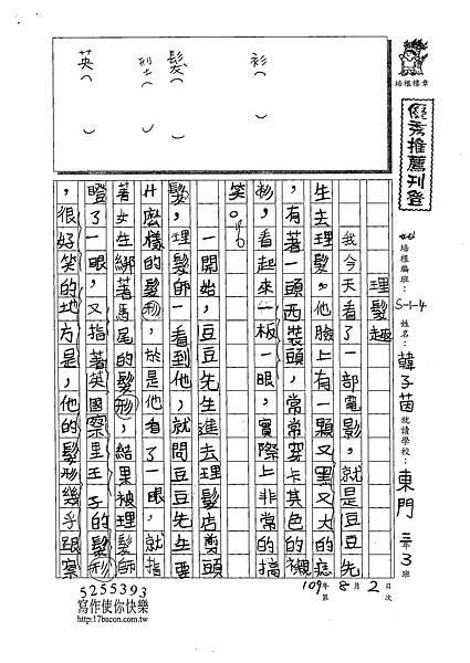 109W4106韓子茵(1).tif