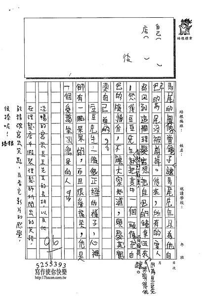 109W4106張哲愷 (2).tif