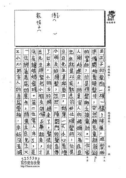 109W4106韓子茵(2).tif