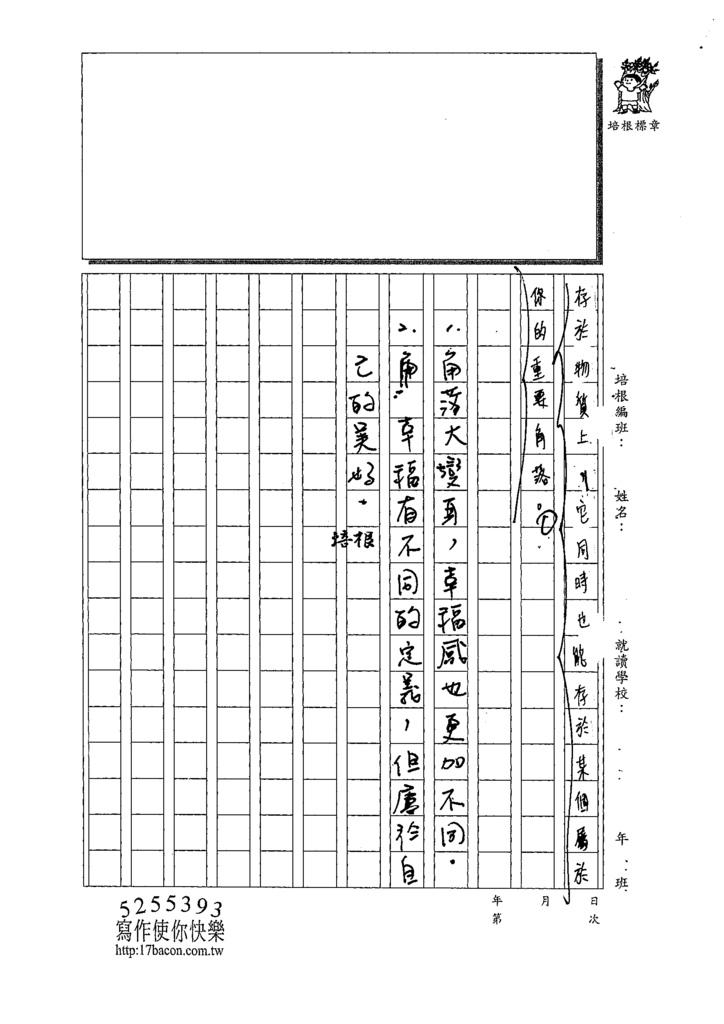 109WG104林映岑 (3).tif