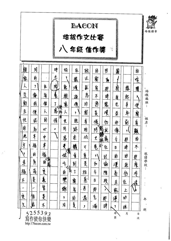 109WG104林映岑 (2).tif