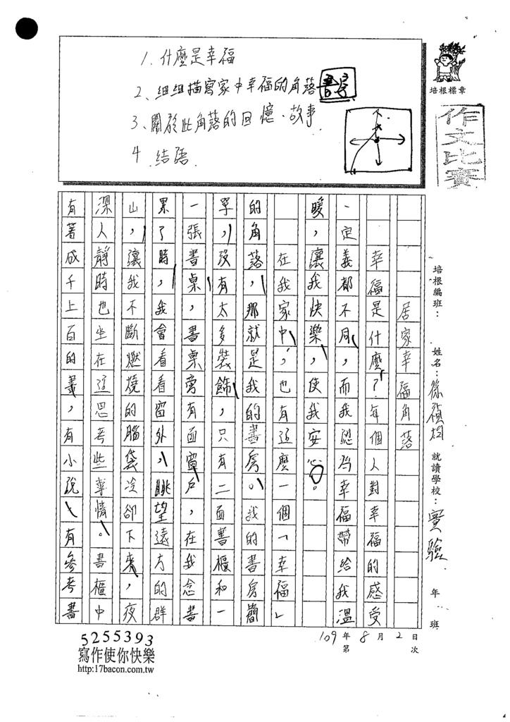 109WG104徐禎均 (1).tif