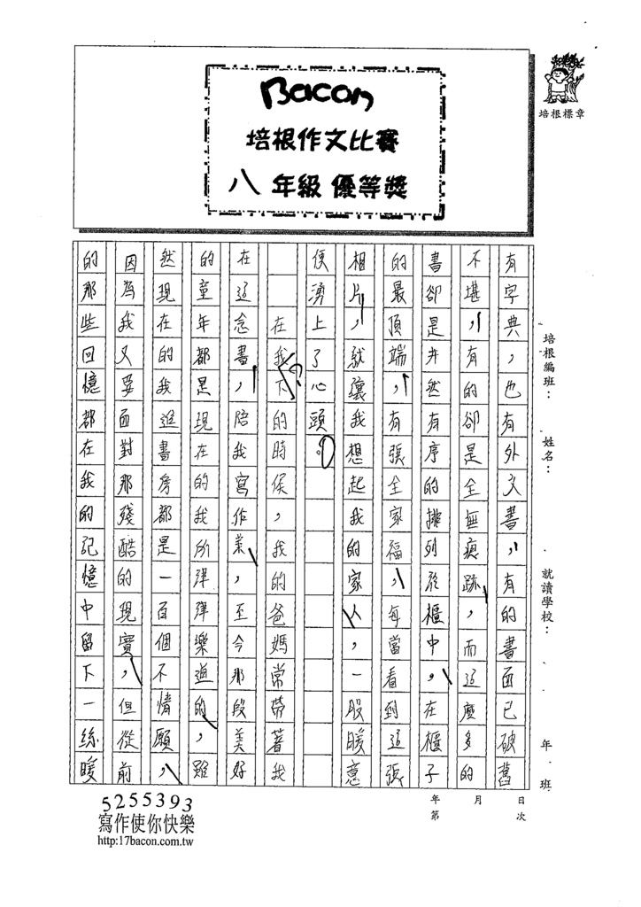 109WG104徐禎均 (2).tif