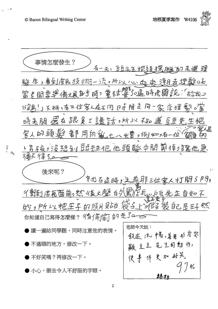 109W4106吳守哲 (2).tif