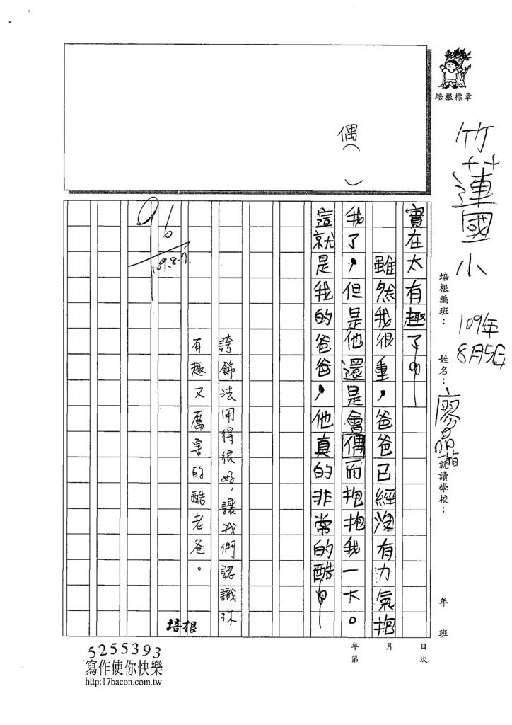 109RW04廖品菲 (2).tif