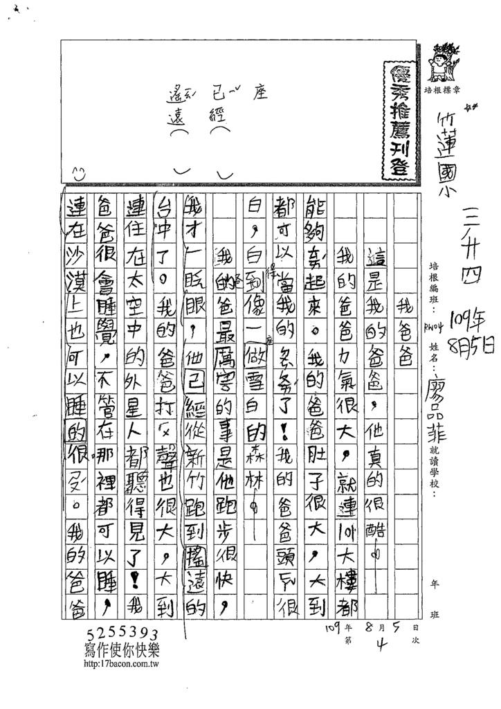 109RW04廖品菲 (1).tif