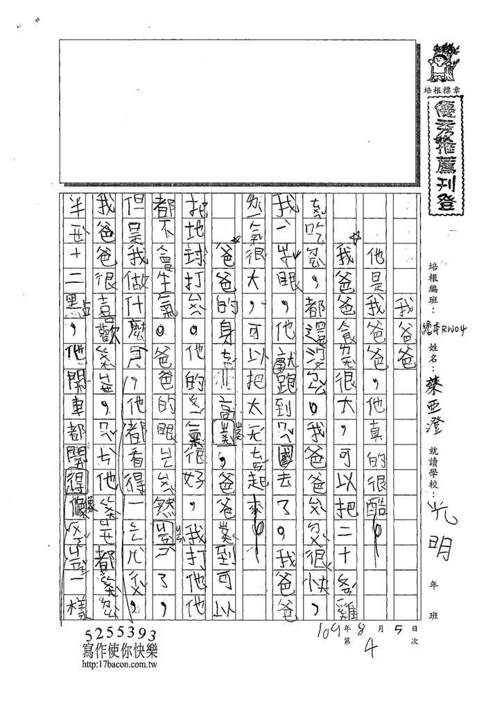 109RW04蔡亞澄 (1).tif