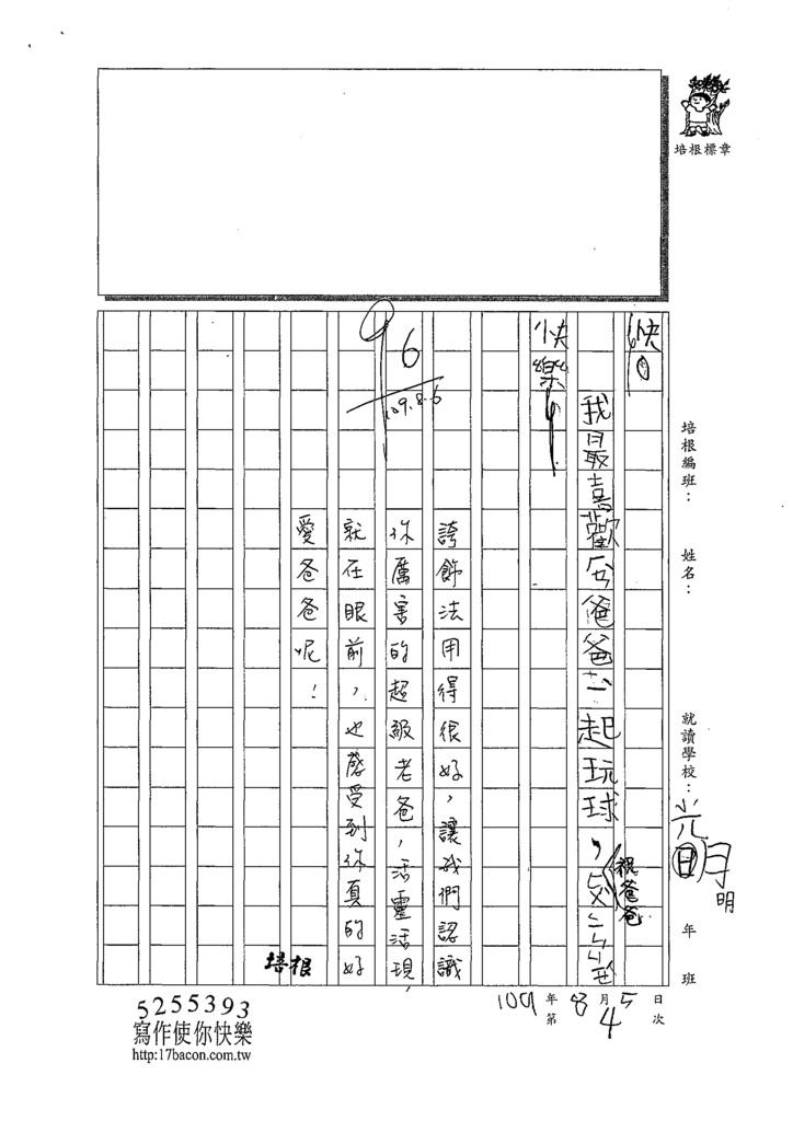 109RW04蔡亞澄 (2).tif