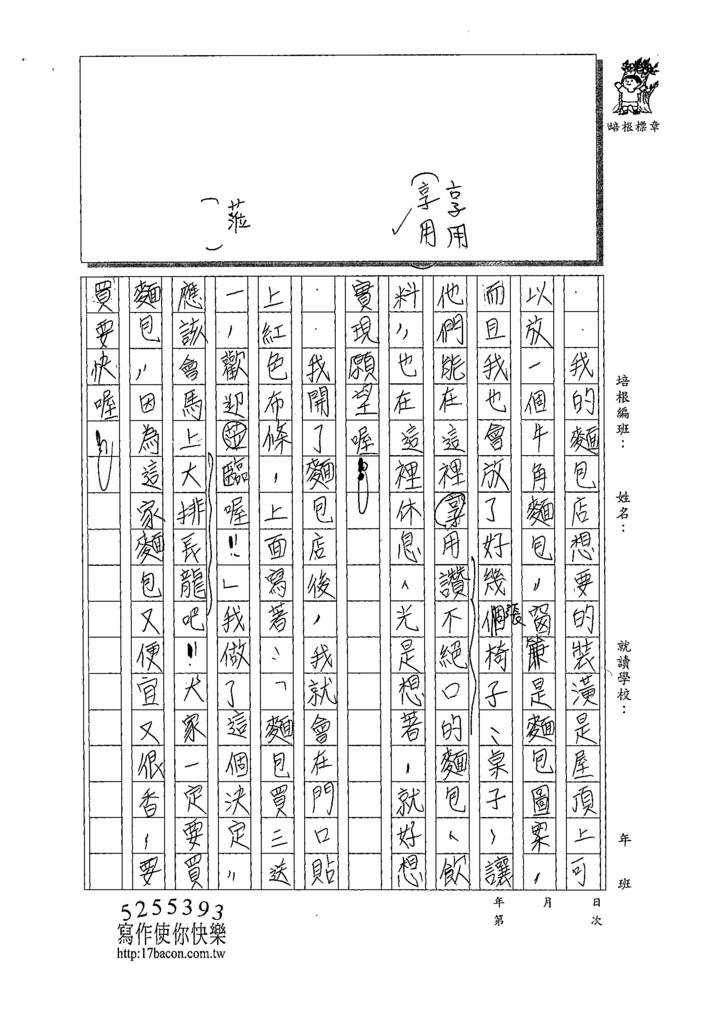 109W5107鄭筱瑾 (2).tif