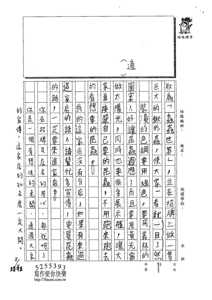 109W5107黃翊恩 (2).tif