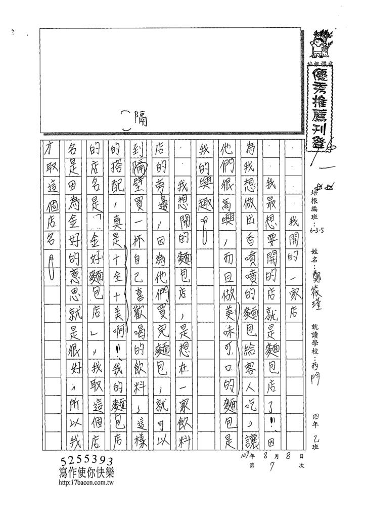 109W5107鄭筱瑾 (1).tif