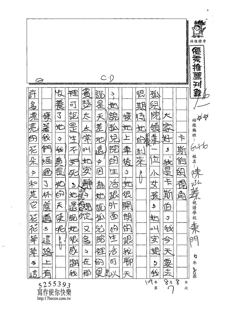 109W6107陳泓蓁 (1).tif