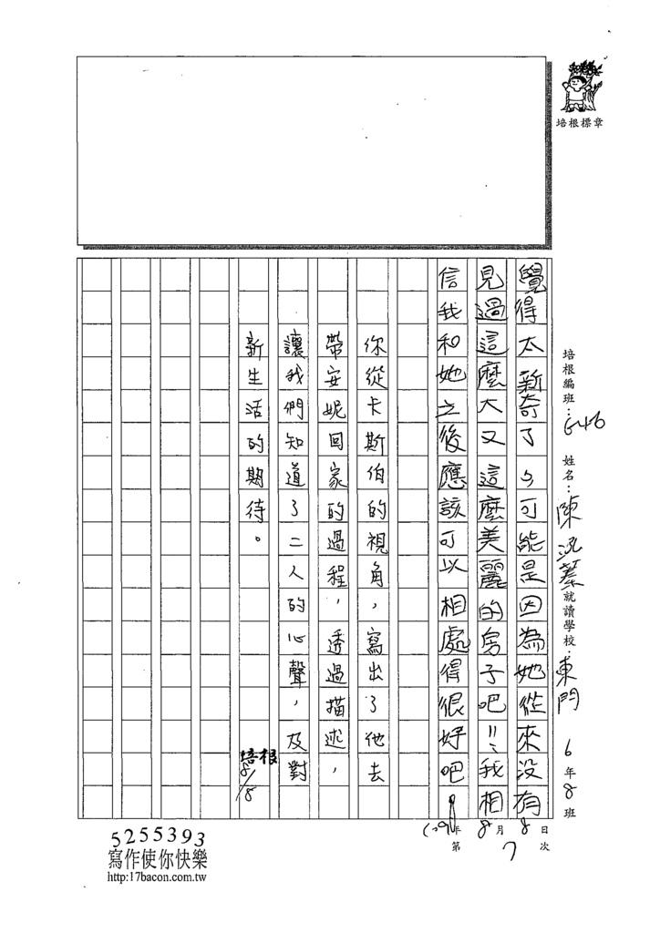 109W6107陳泓蓁 (3).tif