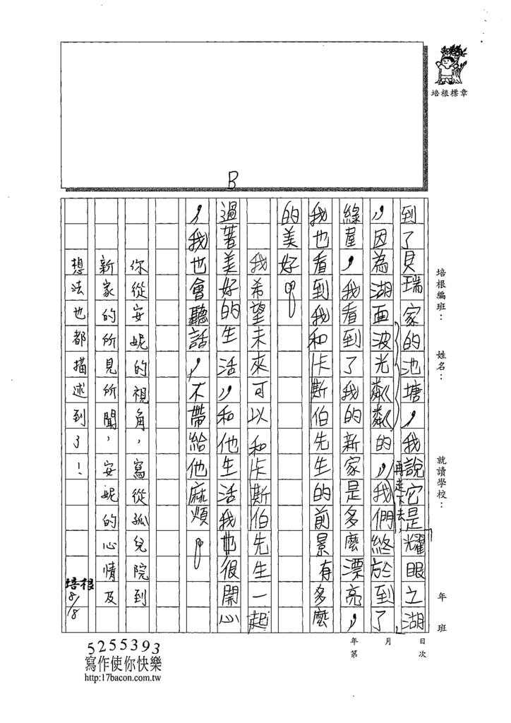 W6107洪建閎 (3).tif