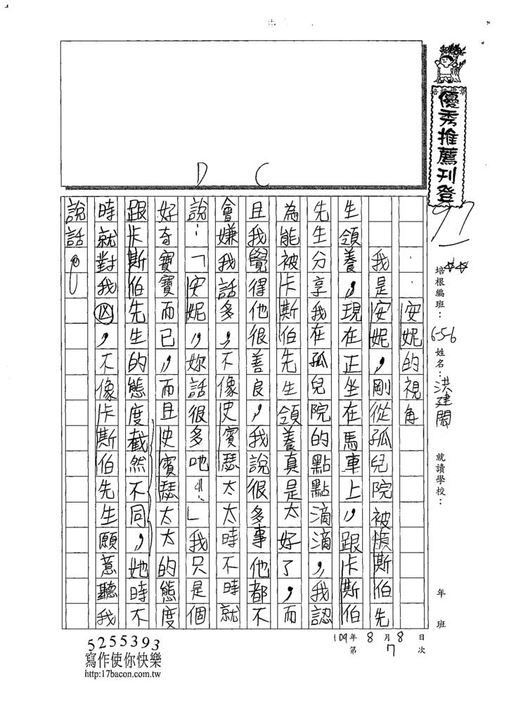 W6107洪建閎 (1).tif