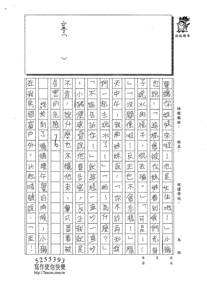 109W6106吳宇蓁 (2).tif