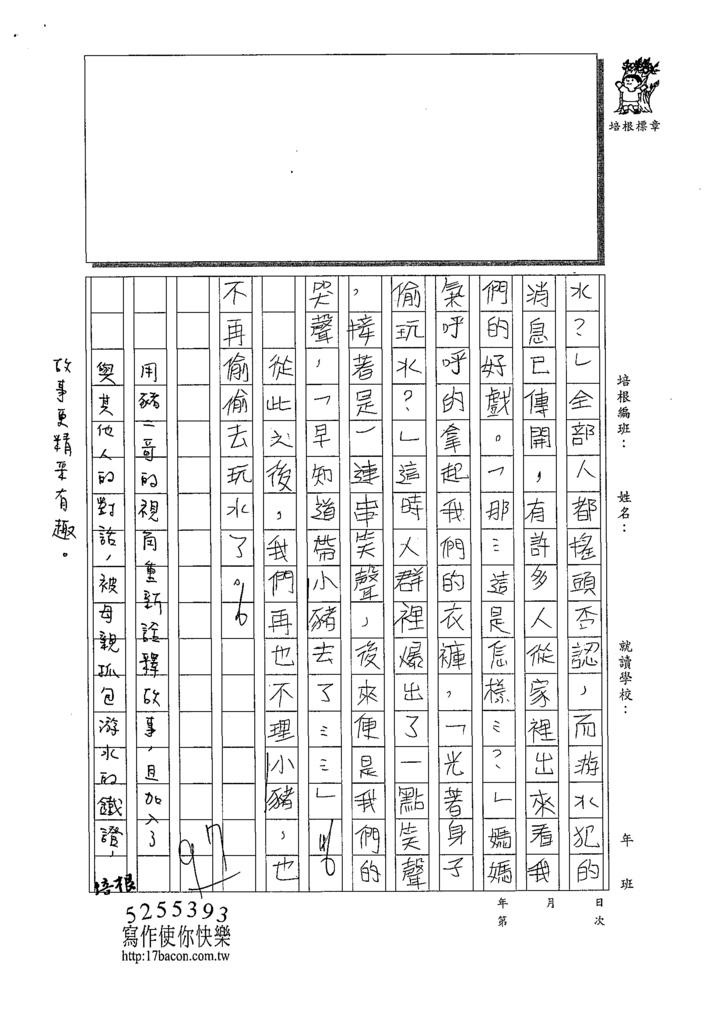 109W6106吳宇蓁 (4).tif