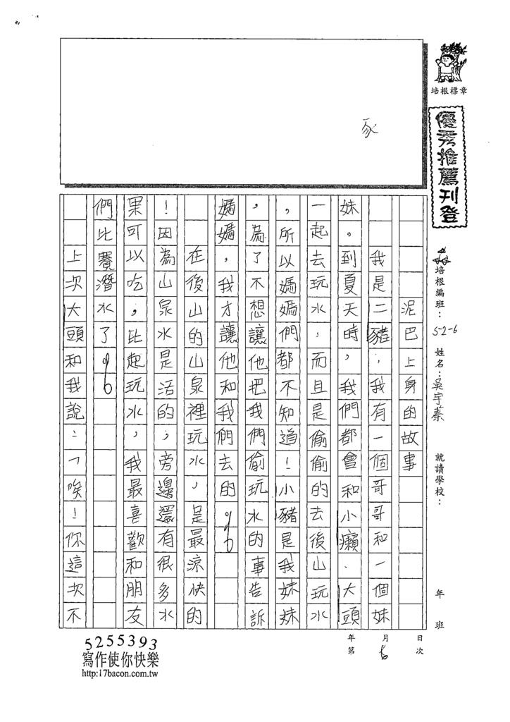 109W6106吳宇蓁 (1).tif