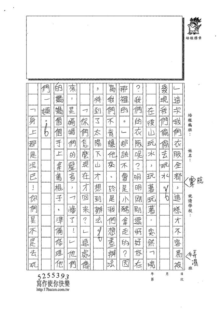 109W6106吳宇蓁 (3).tif