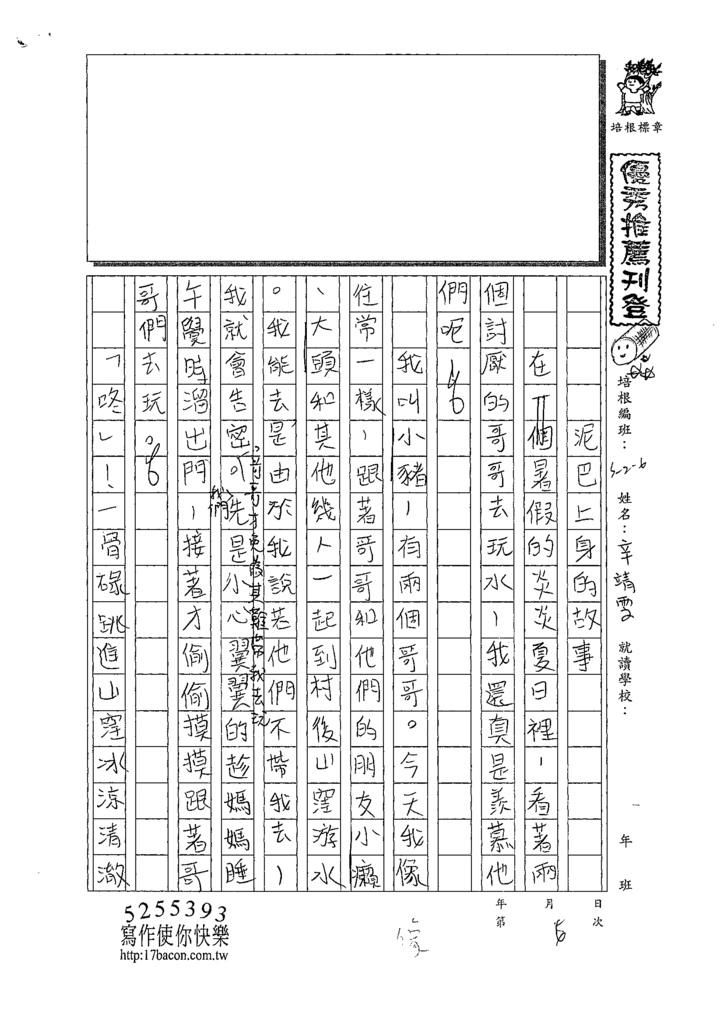 109W6106辛靖雯 (1).tif