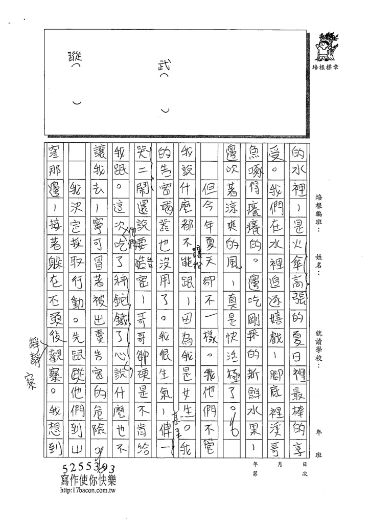 109W6106辛靖雯 (2).tif