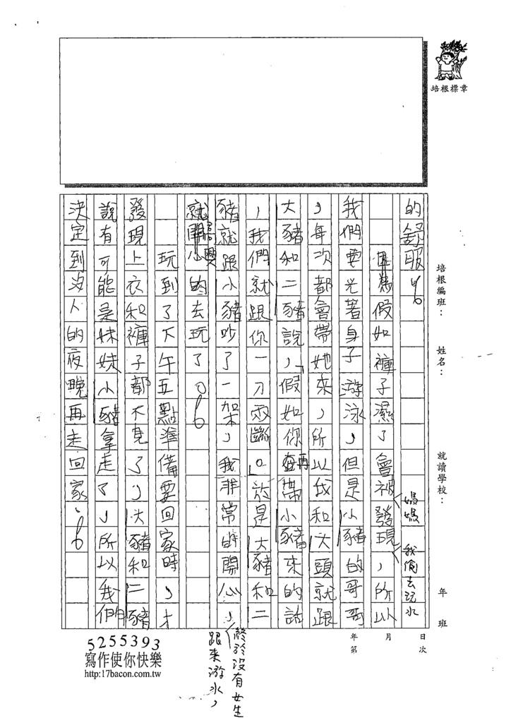 109W6106黃奕硯 (2).tif