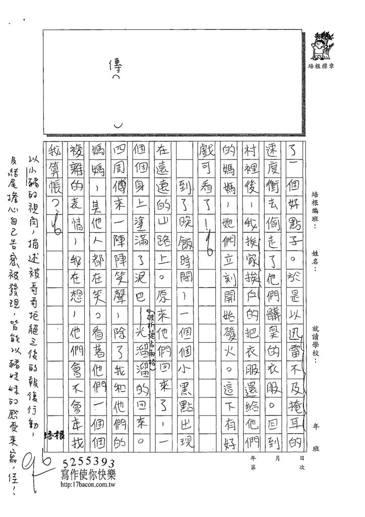 109W6106辛靖雯 (3).tif