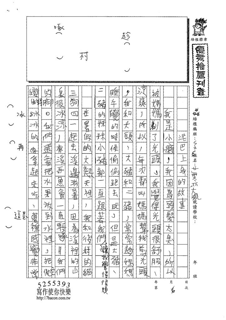 109W6106黃奕硯 (1).tif