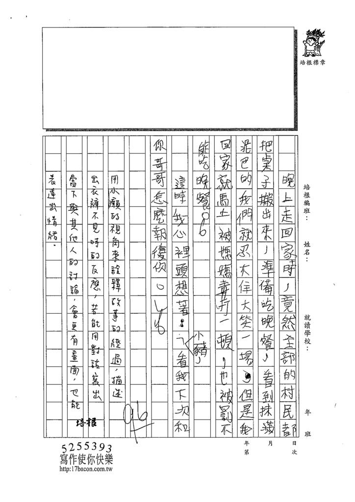 109W6106黃奕硯 (3).tif