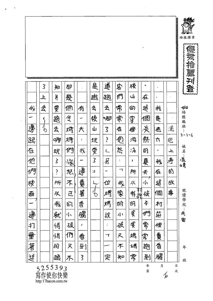 109W6106溫晴 (1).tif