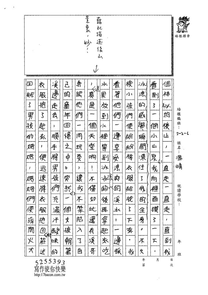 109W6106溫晴 (2).tif