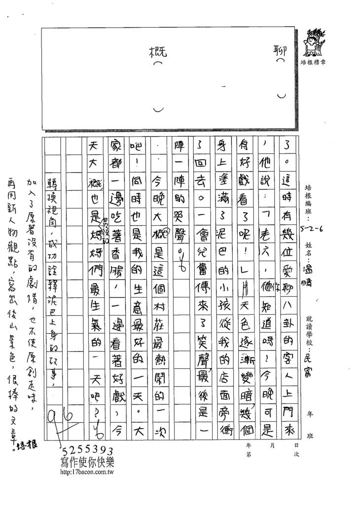 109W6106溫晴 (3).tif