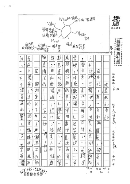99WA210梁至皓 (1).jpg
