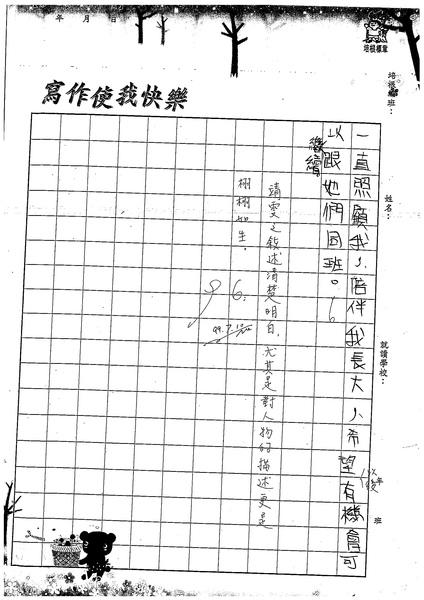 99W5104童靖雯 (4).jpg