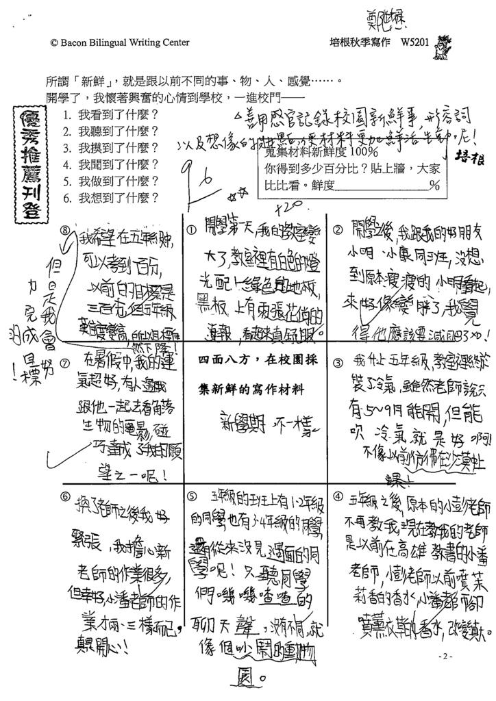 109W5201鄭世懋 (1).tif