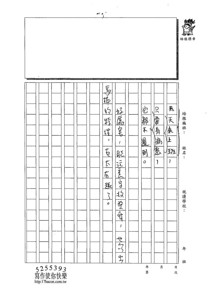 109W4201張博翔 (2).tif