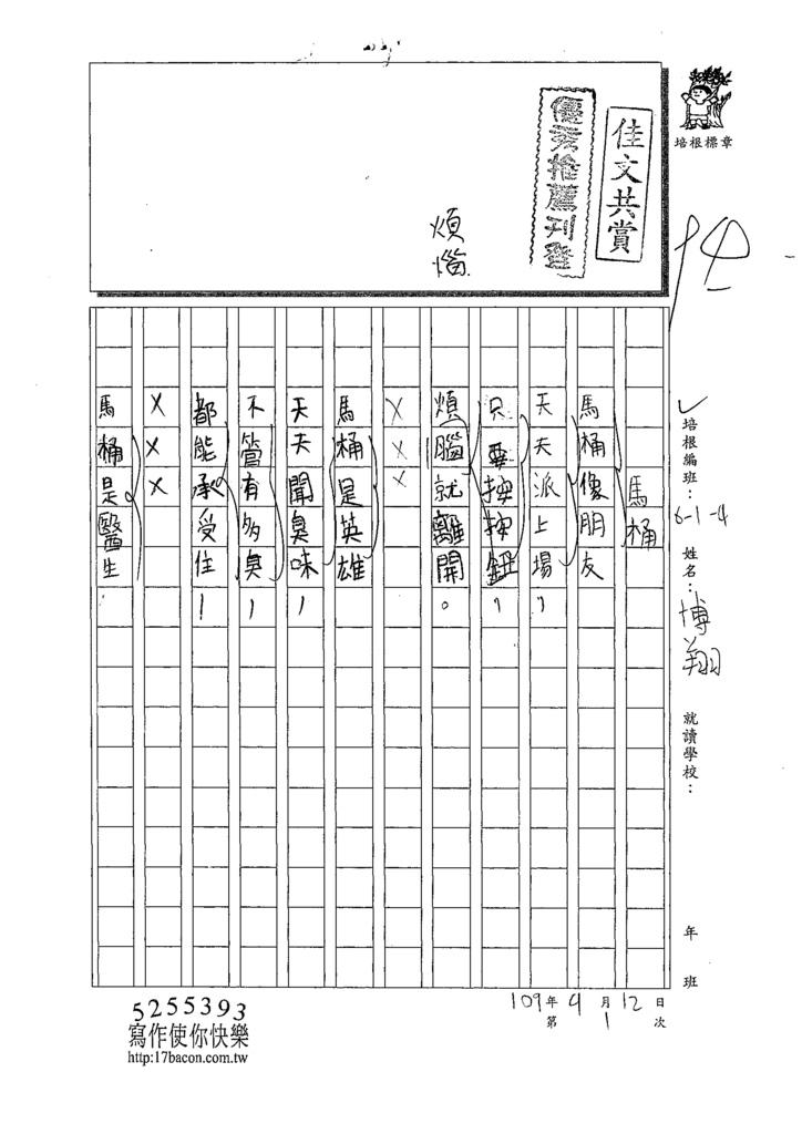 109W4201張博翔 (1).tif