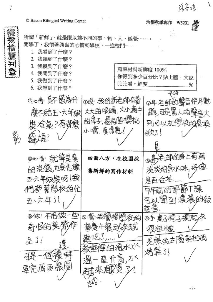 109W5201張容瑄 (1).tif
