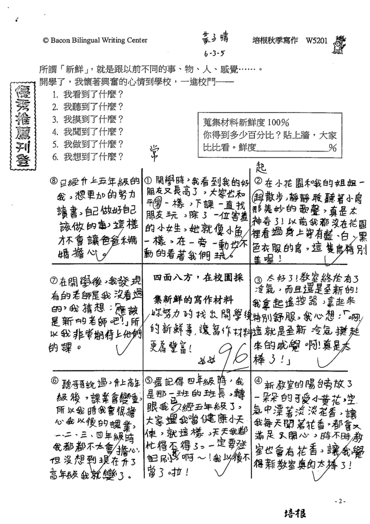 109W5201黃子晴.tif