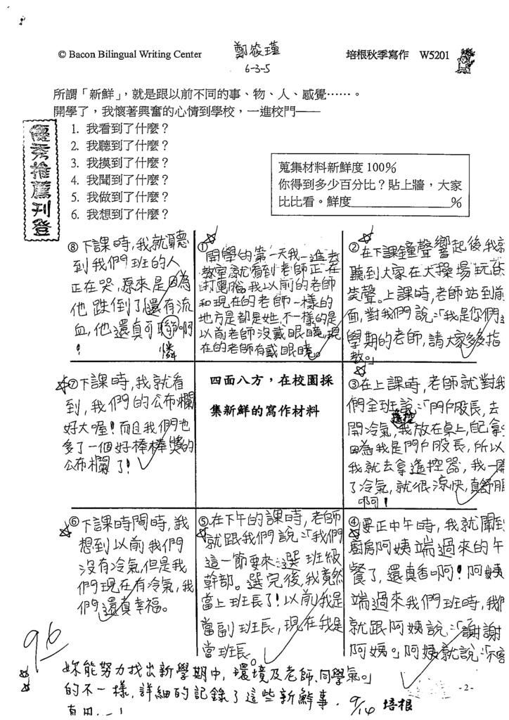 109W5201鄭筱瑾.tif