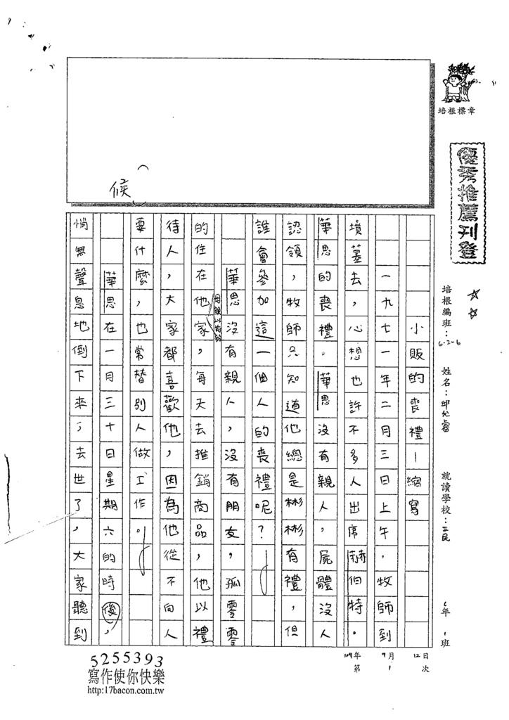 109W6201邱允睿 (1).tif