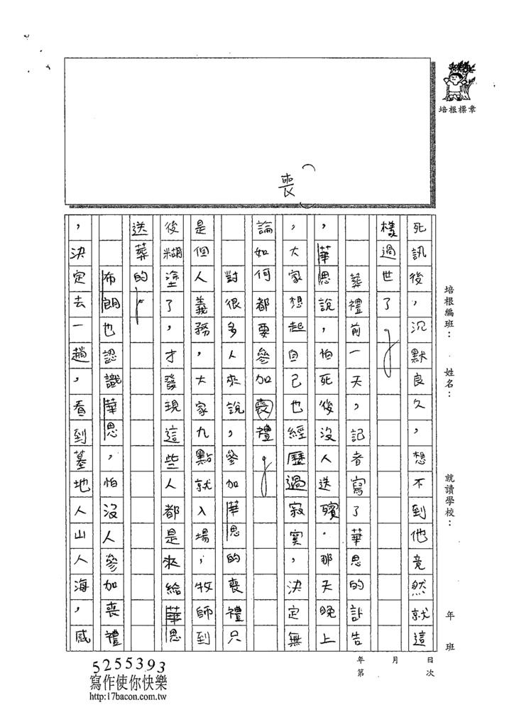 109W6201邱允睿 (2).tif