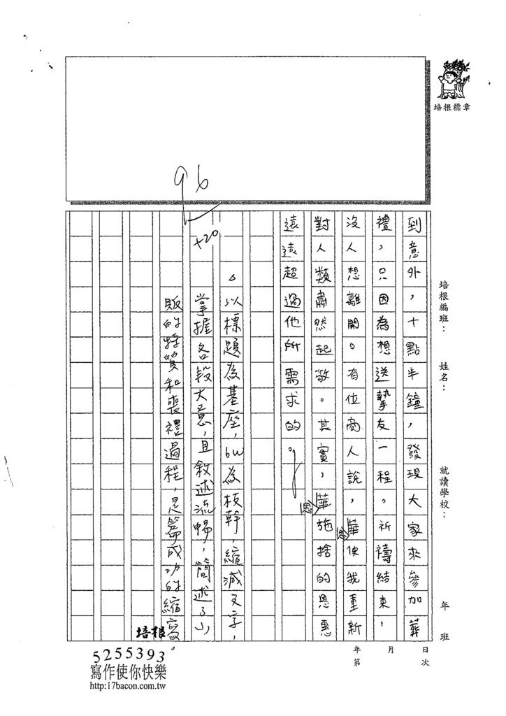 109W6201邱允睿 (3).tif