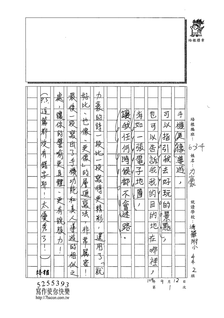 109W4201薛力豪 (2).tif