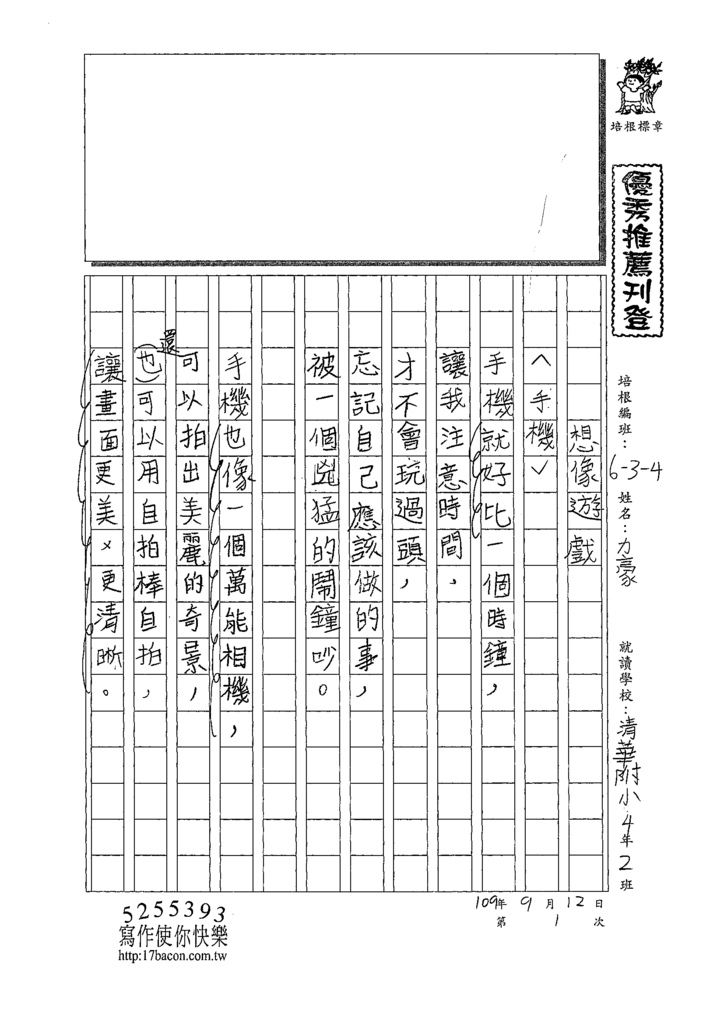 109W4201薛力豪 (1).tif