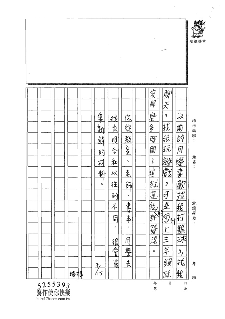 109W3201吳承翰 (2).tif