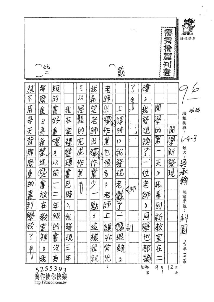 109W3201吳承翰 (1).tif