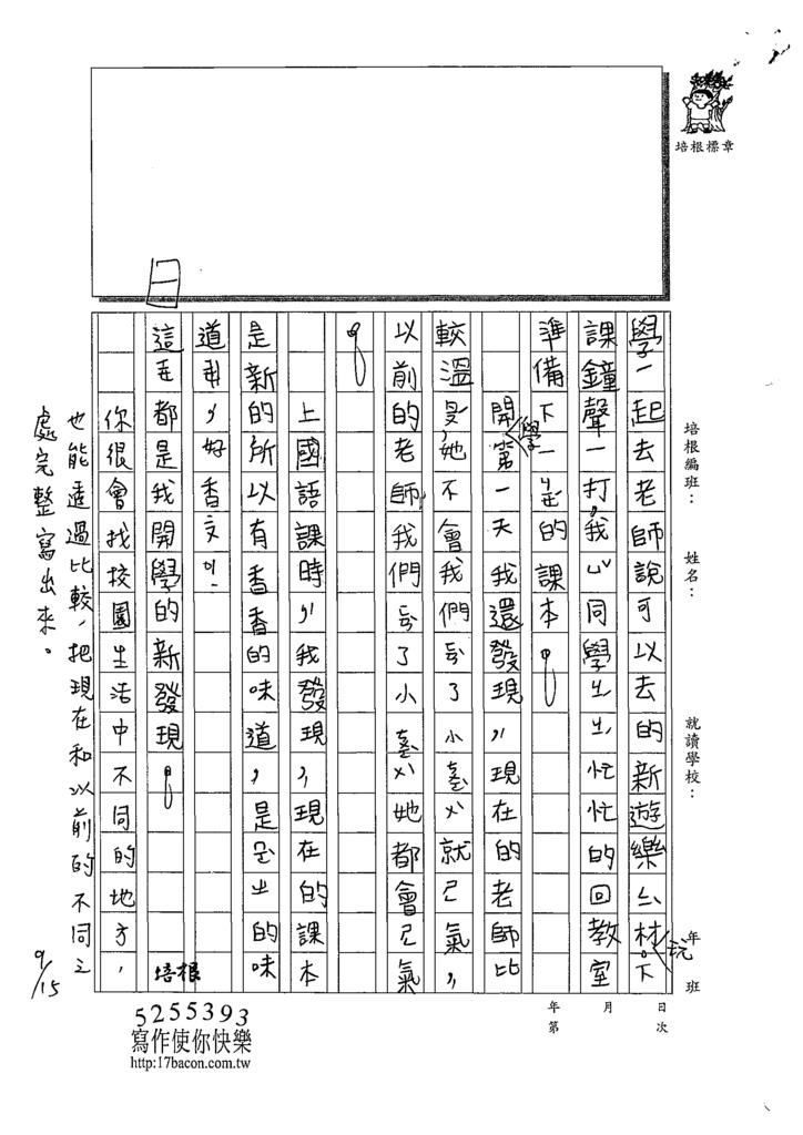 109W3201吳沂庭 (2).tif